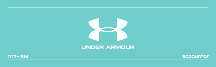 Under Armour Russia CIS general director reference